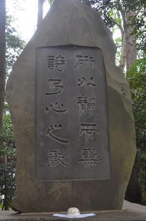 20160929平塚八景森の前鳥神社12