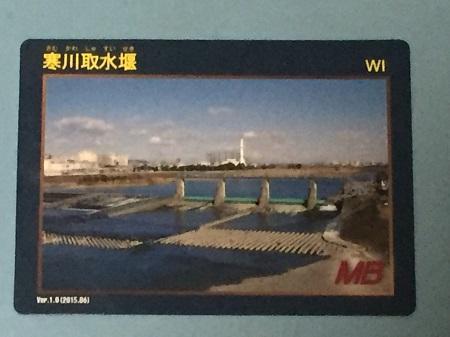 20160929ダムカード寒川取水堰16