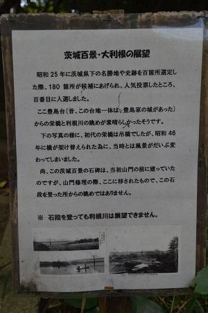 20161007茨城百景利根川の展望08