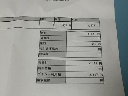 20161008宅急便04