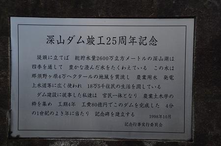 20161101深山ダム09
