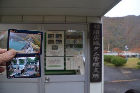 20161101深山ダム18
