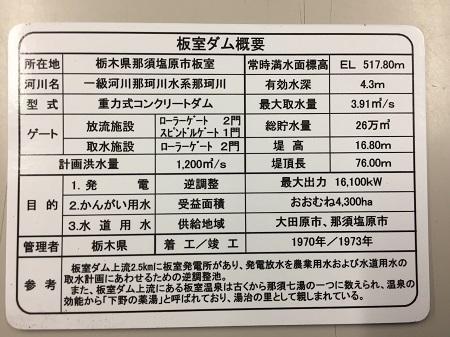 20161101深山ダム23