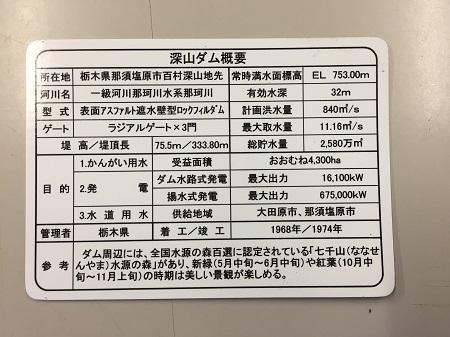 20161101深山ダム21