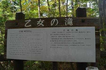 20161101乙女の滝04