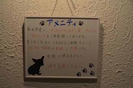 20161101アニマーれ那須アネックス08