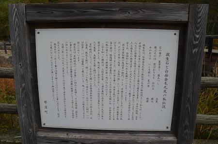 20161101殺生石06