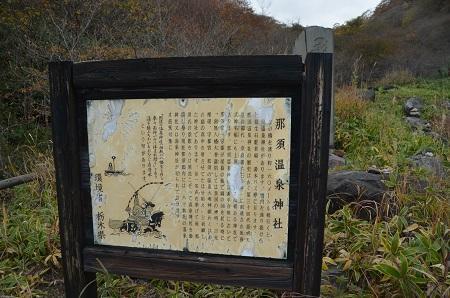 20161101温泉神社01