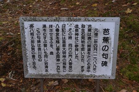 20161101温泉神社08