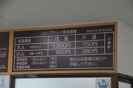 20161102那須茶臼岳06