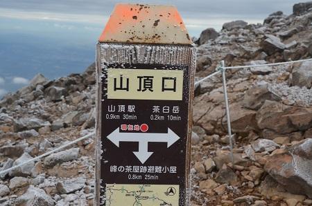 20161102那須茶臼岳30