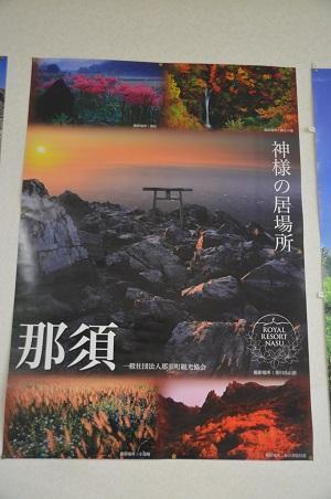 20161102那須茶臼岳45