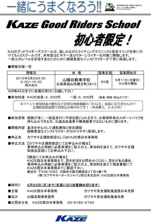 20160529_KGRS福山開催案内a