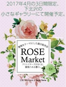 ROSEmarket1028.jpg