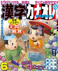 雑誌「漢字カナオレ」2016年6月号 表紙イラスト