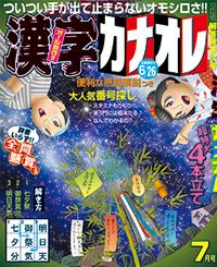 雑誌「漢字カナオレ 2016年7月号」表紙イラスト