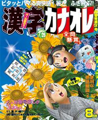 雑誌「漢字カナオレ2016年8月号」表紙イラスト
