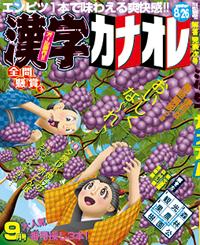 雑誌「漢字カナオレ 9月号」表紙イラスト