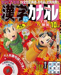 雑誌「漢字カナオレ 2016年10月号」表紙イラスト