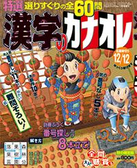 雑誌「特選 漢字のカナオレ」表紙イラスト