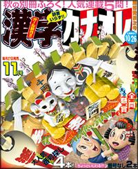 雑誌「漢字カナオレ 2016年11月号」表紙イラスト