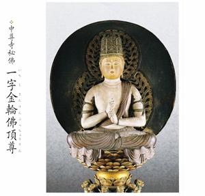 中尊寺秘仏