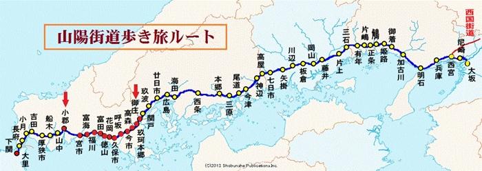 山陽街道歩き旅blog用