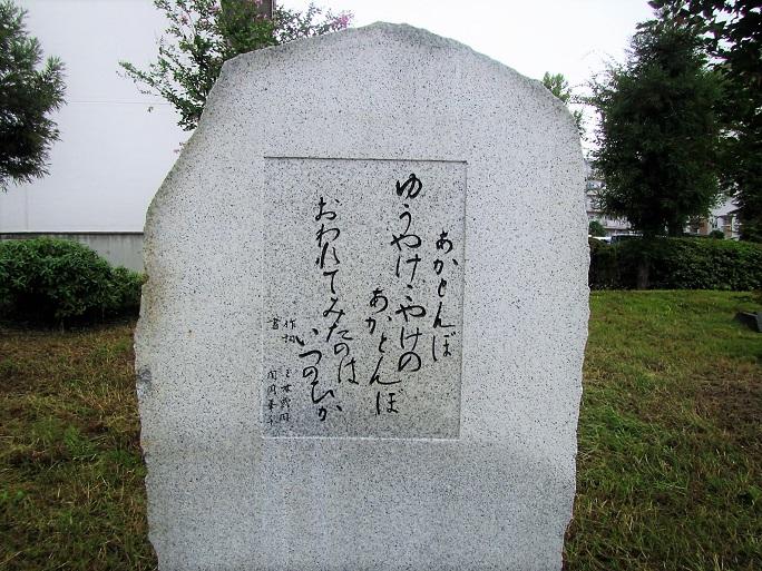 16.9.18 久喜青葉団地歌碑  (10)
