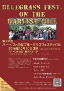harvest28-1.jpg