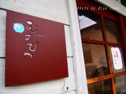 むすびのここちカフェ