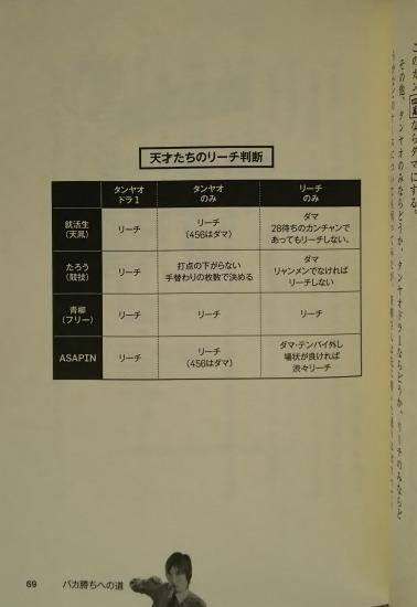 mb-ASAPIN3-3.jpg