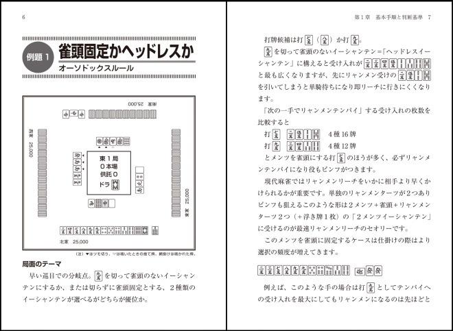 進化するデジタル麻雀 現代の強者に打ち勝つテクニック (石橋伸洋・著)