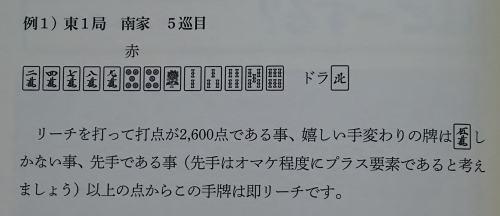 ゆーみんの現代麻雀が最速で強くなる本