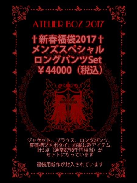 2017福袋-men-SP