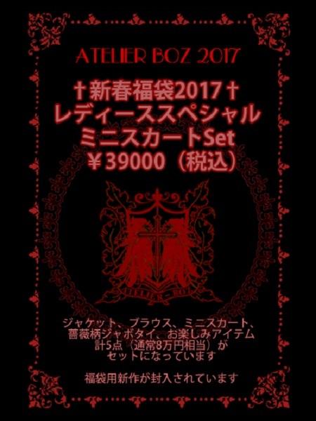 2017福袋-women-SPSK
