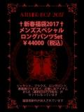 2017福袋-men
