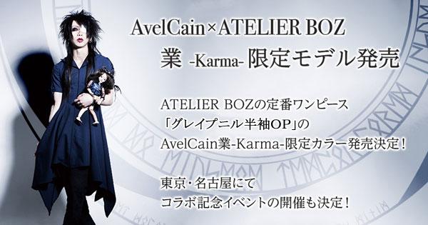 AvelCain-BOZ_600