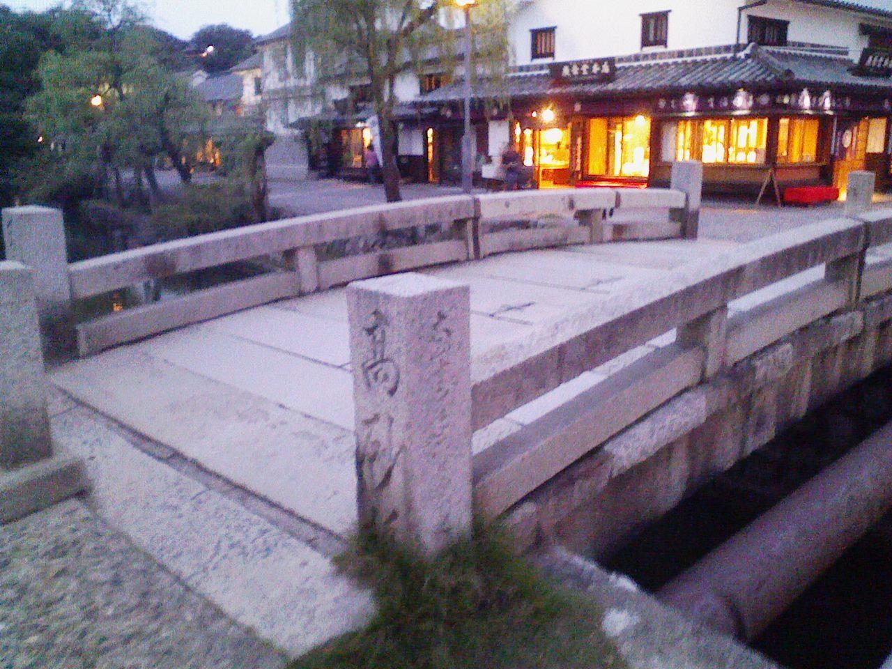 高砂橋(旧今橋)