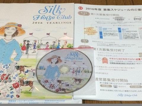 silk募集カタログ2016
