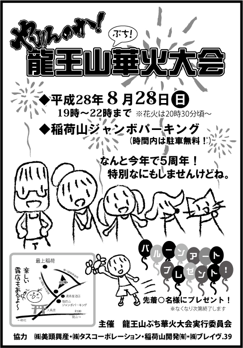 2016花火