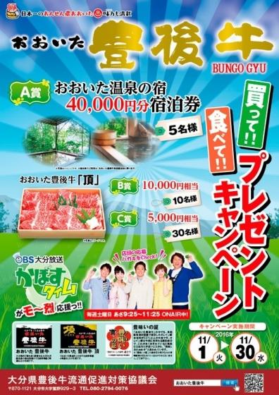 2016豊後牛キャンペーン