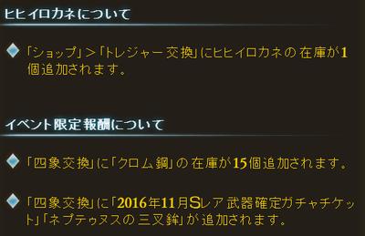 四象ヒヒイロ・新武器追加