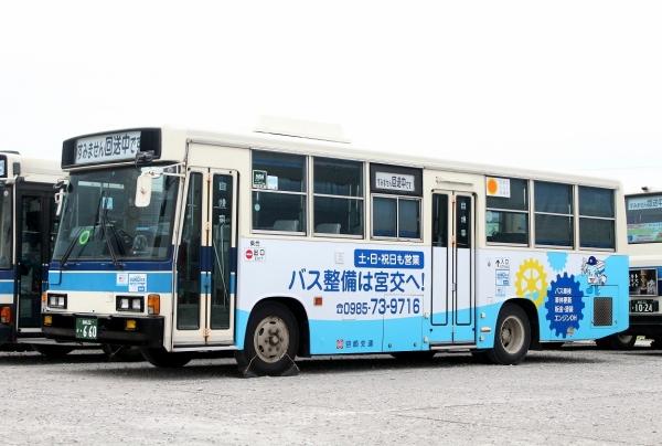 宮崎22か・660
