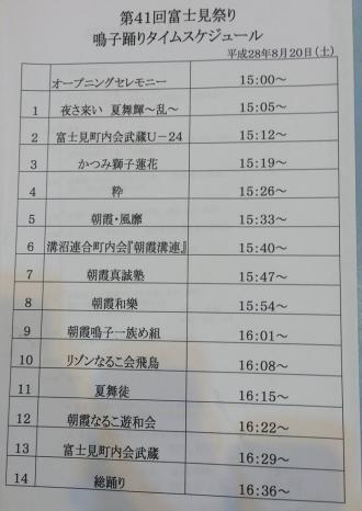 2016富士見祭りスケジュール_