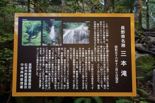 乗鞍高原三本滝