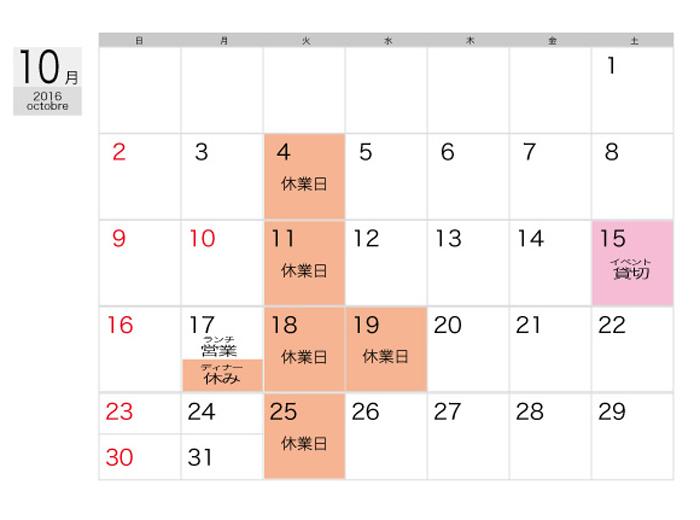 休業カレンダー10月