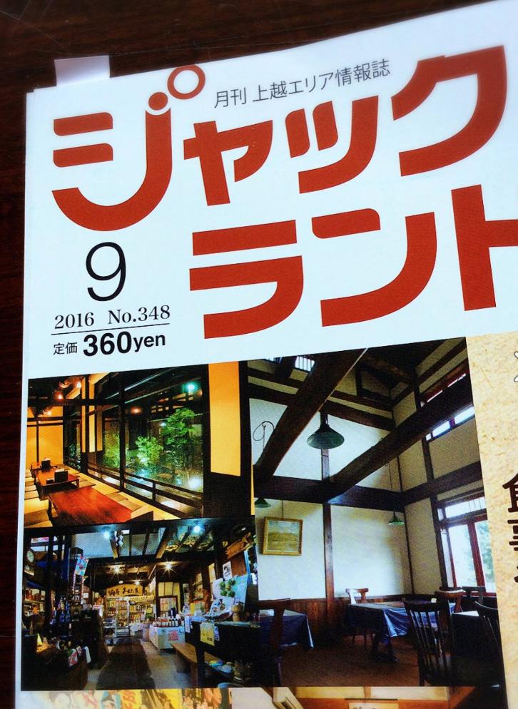 jack20169hyoshi.jpg