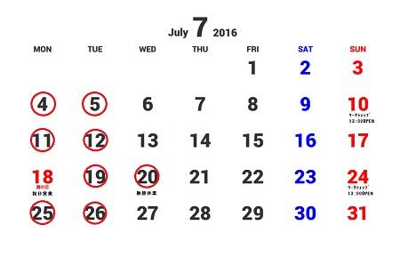 201607カレンダー