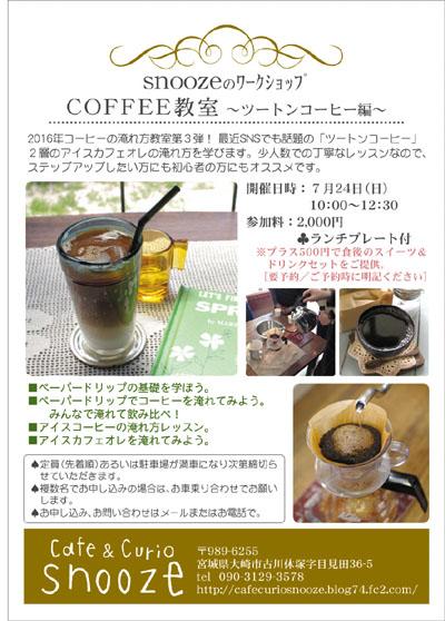 WSコーヒー教室3