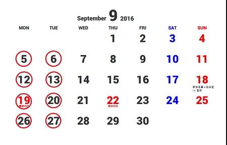 201609カレンダー